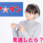 チア☆ダン 見逃し配信