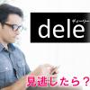 「dele(ディーリー)」見逃したオンエアの無料動画を視聴する方法
