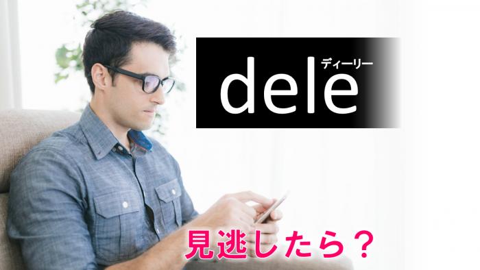dele(ディーリー) 見逃し配信