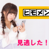 「ヒモメン」見逃した!無料動画の視聴方法&再放送日程