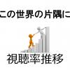 岡田惠和脚本ドラマ「この世界の片隅に」視聴率一覧表&グラフ推移