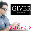 「GIVER」見逃したオンエアの無料動画を視聴する方法