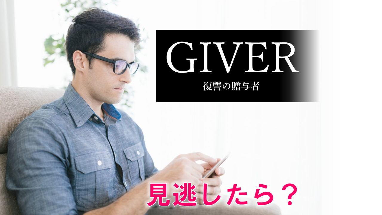 GIVER 見逃し配信