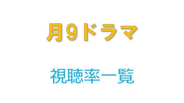 月9ドラマ 視聴率比較