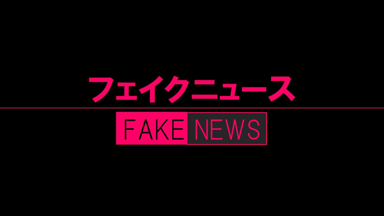 フェイクニュース 見逃し配信