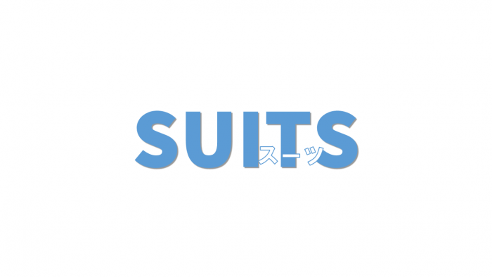 SUITS/スーツ 見逃し配信