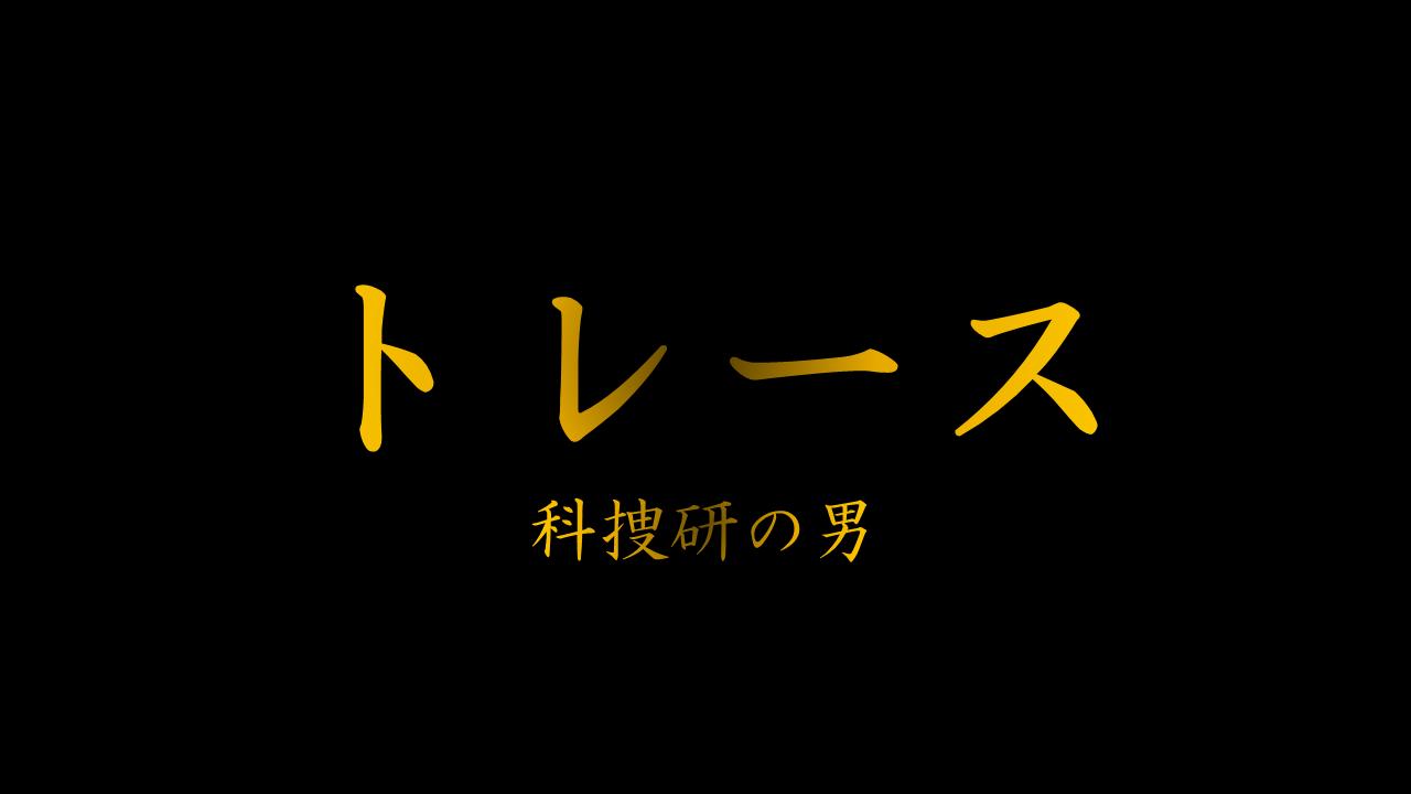 月9ドラマ トレース~科捜研の男~
