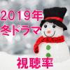 2019冬ドラマ 視聴率一覧&グラフ推移