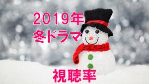 2019年1月~冬ドラマ 視聴率比較