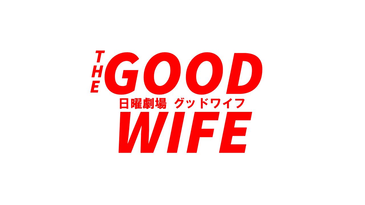 TBS日9ドラマ「グッドワイフ」