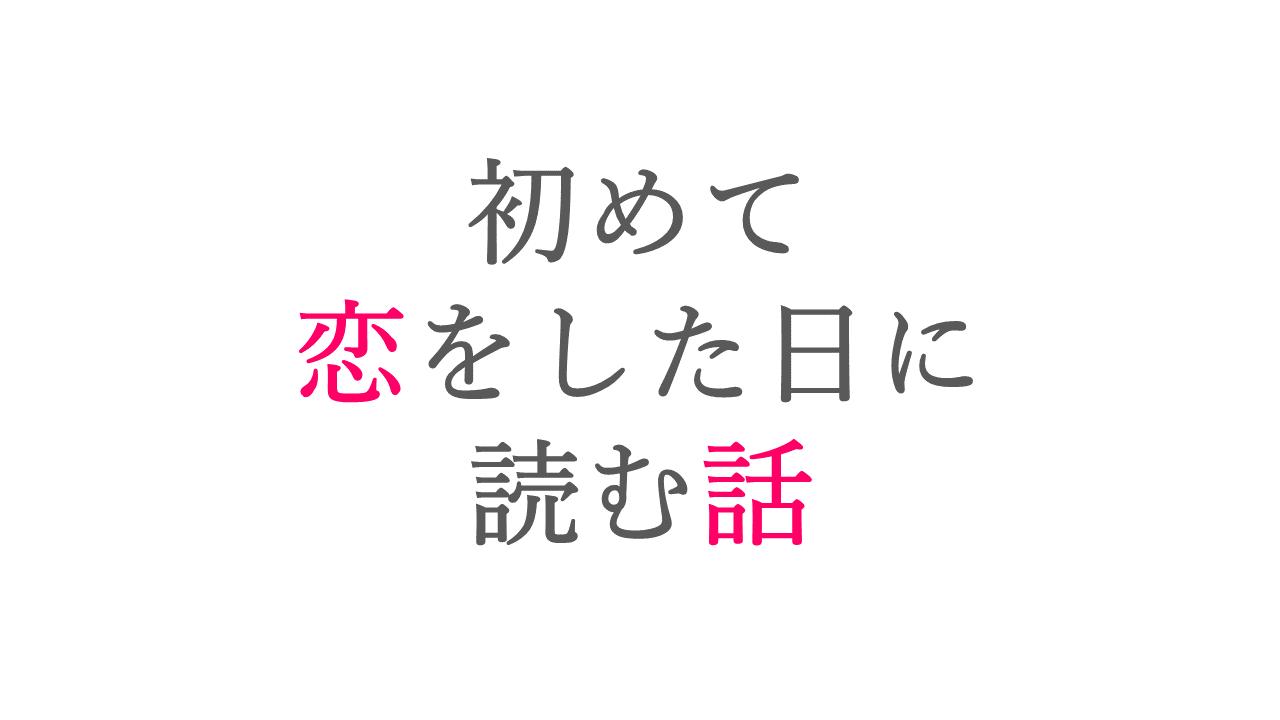 TBS火10ドラマ「初めて恋をした日に読む話」