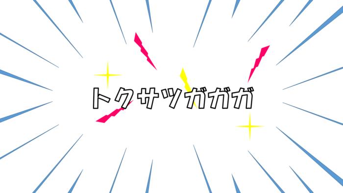 NHK金10ドラマ「トクサツガガガ」