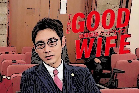 グッドワイフ小泉孝太郎