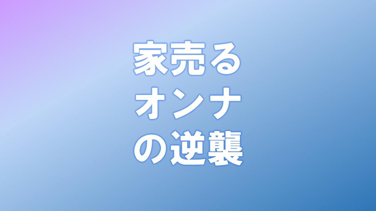 日本テレビ水10ドラマ「家売るオンナの逆襲」
