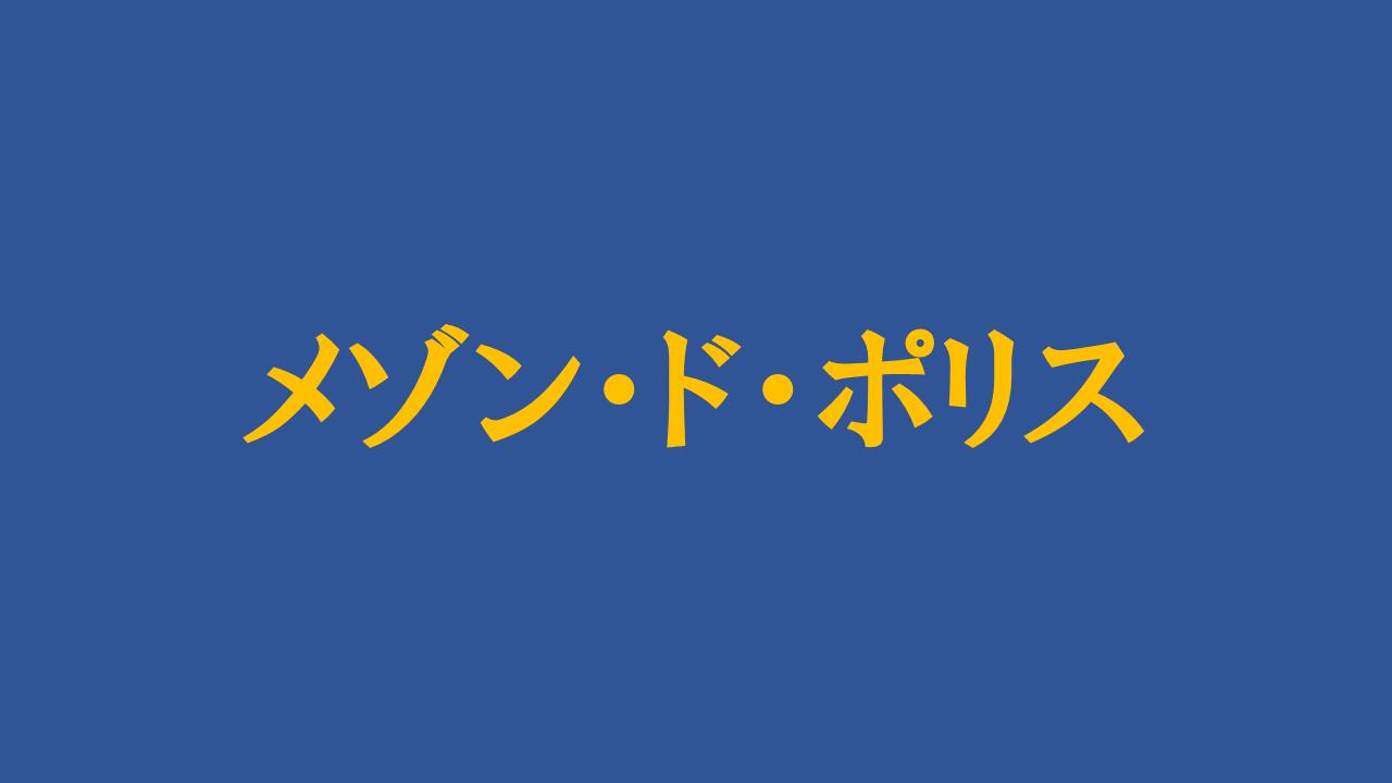 TBS金10ドラマ「メゾン・ド・ポリス」