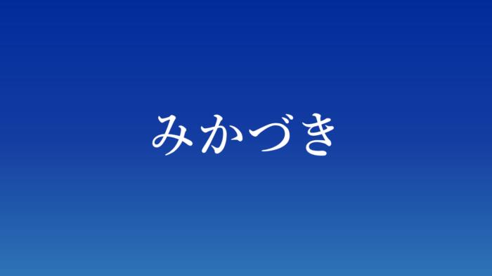 NHK土9ドラマ「みかづき」