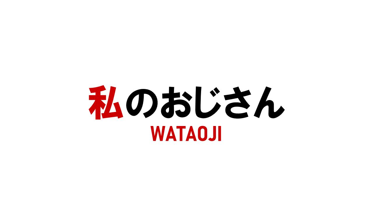 テレビ朝日金曜ナイトドラマ「私のおじさん」