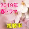2019春ドラマ 視聴率一覧&グラフ推移