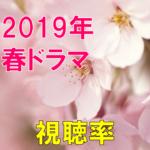 2019年4月~春ドラマ 視聴率比較