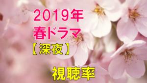 深夜ドラマ(2019年4月~春ドラマ) 視聴率比較