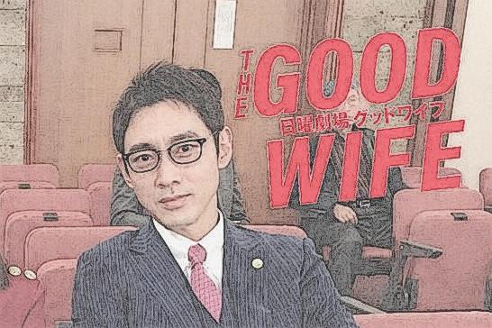 グッドワイフ多田征大_小泉孝太郎