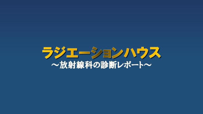 月9ドラマ ラジエーションハウス