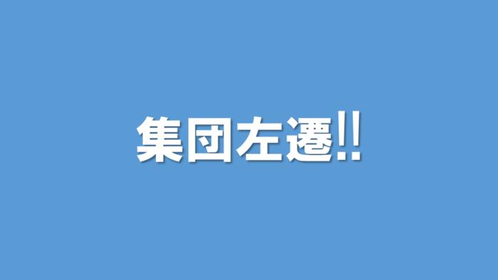 TBS日曜劇場「集団左遷!!」
