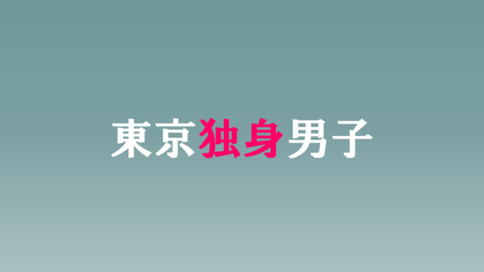 テレ朝ドラマ 東京独身男子