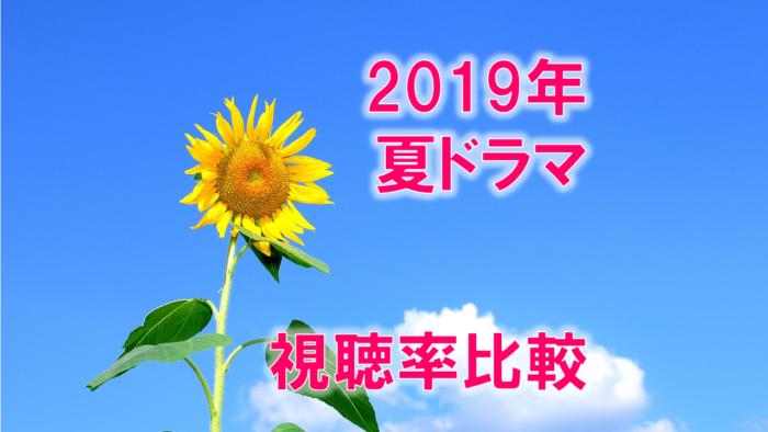 2019年7月~夏ドラマ 視聴率比較