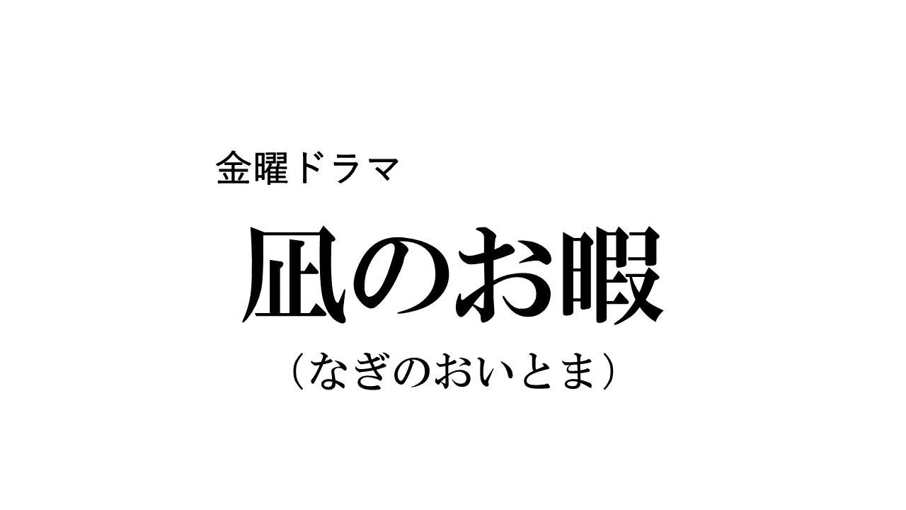凪のお暇 ドラマ情報