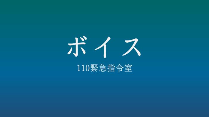 ボイス 110緊急指令室 ドラマ情報