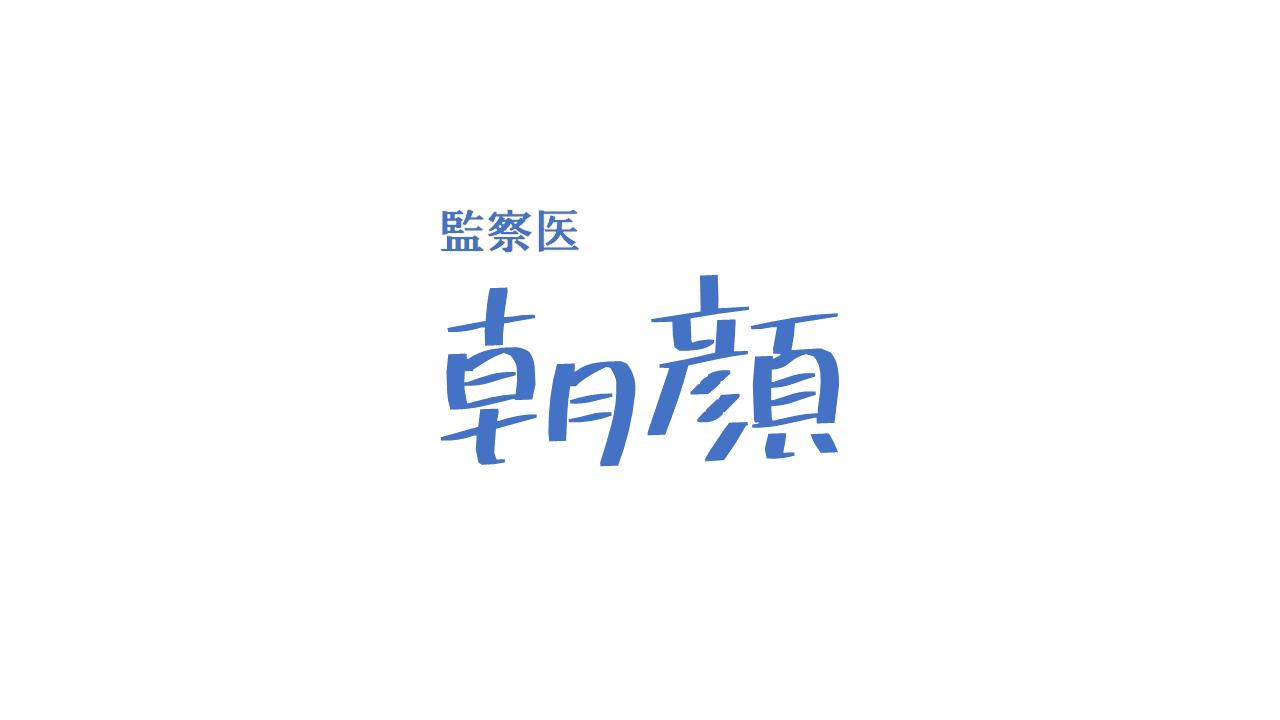 月9ドラマ 監察医 朝顔