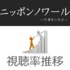 「ニッポンノワール-刑事Yの反乱-」視聴率一覧表&グラフ推移