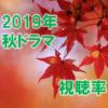 2019秋ドラマ 視聴率一覧表&グラフ推移