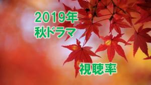 2019年10月~秋ドラマ 視聴率比較