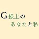 TBSドラマ「G線上のあなたと私」