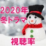 2020年1月~冬ドラマ 視聴率比較