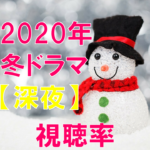 深夜ドラマ(2020年1月~冬ドラマ) 視聴率比較