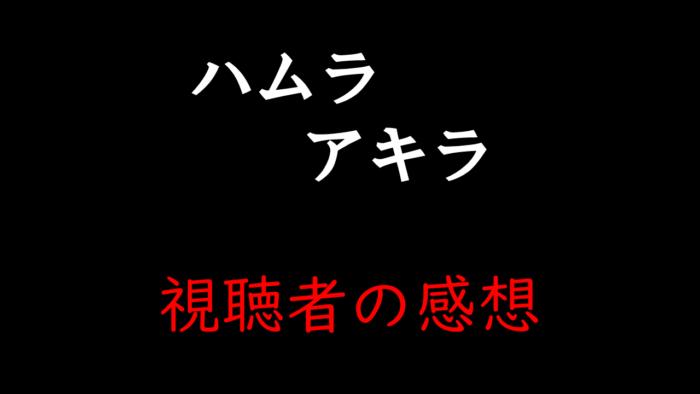 NHKドラマ「ハムラアキラ」視聴者の感想