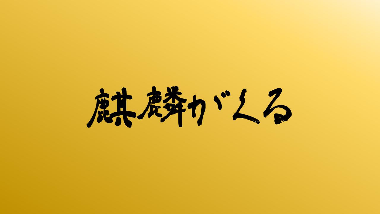 大河ドラマ 麒麟がくる