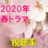 2020春ドラマ 視聴率一覧&グラフ推移