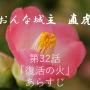 おんな城主直虎 第32話のあらすじとネタバレ!「復活の火」