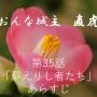 おんな城主直虎 第35話のあらすじとネタバレ!「蘇えりし者たち」